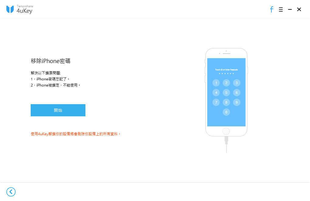移除iPhone密碼