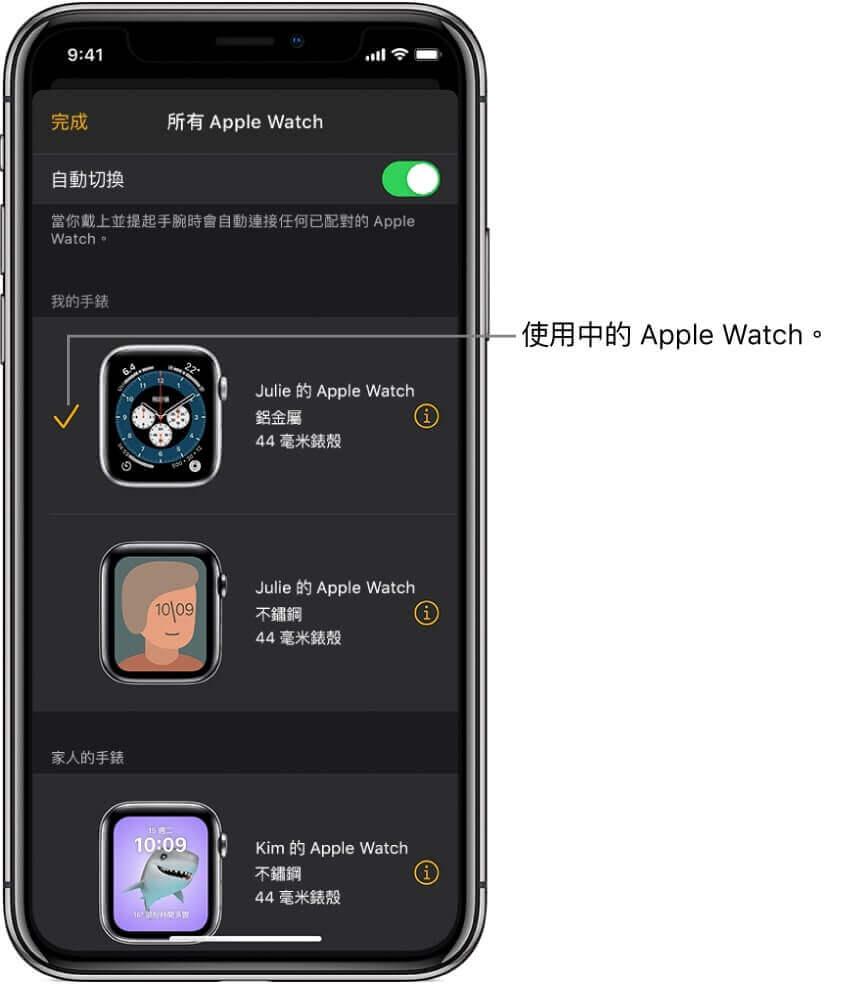 取消配對的Apple Watch