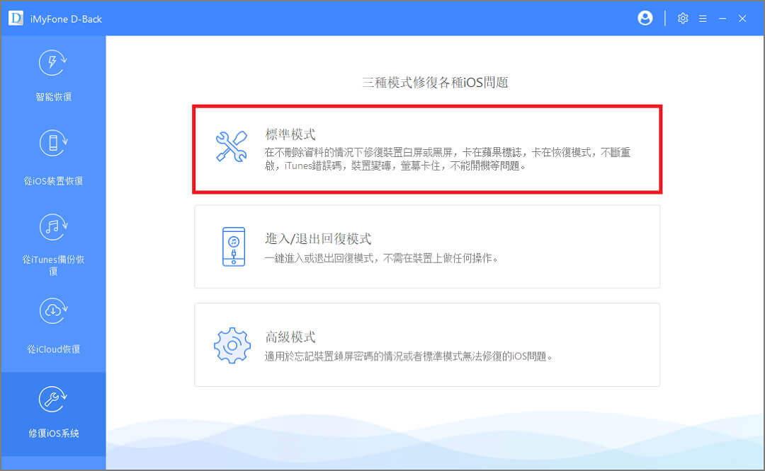 iOS 系統修復