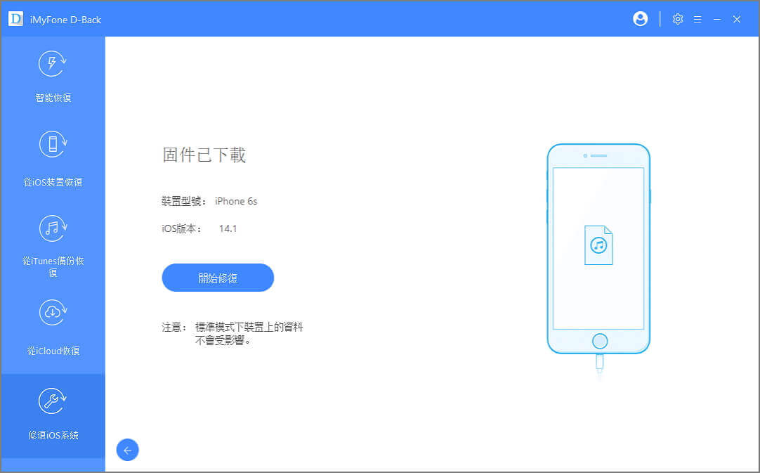 下載iOS 韌體