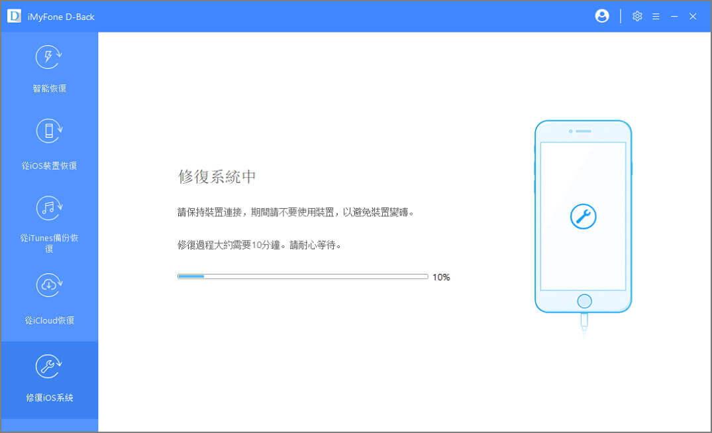 修復iOS 系統問題