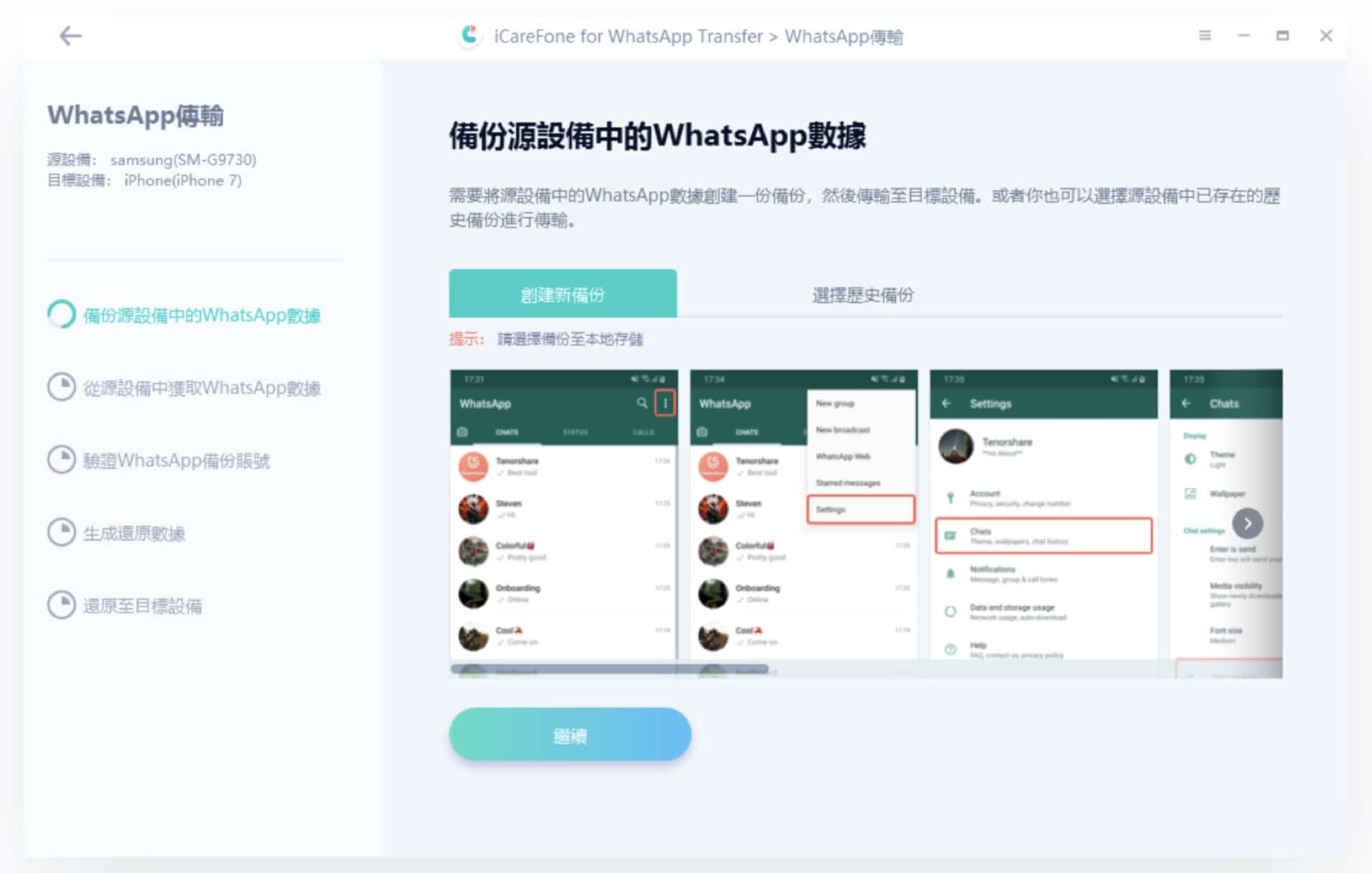 轉移 WhatsApp 數據