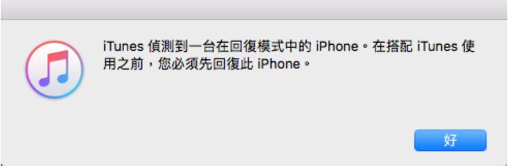 iTunes偵測到回復模式的iPhone