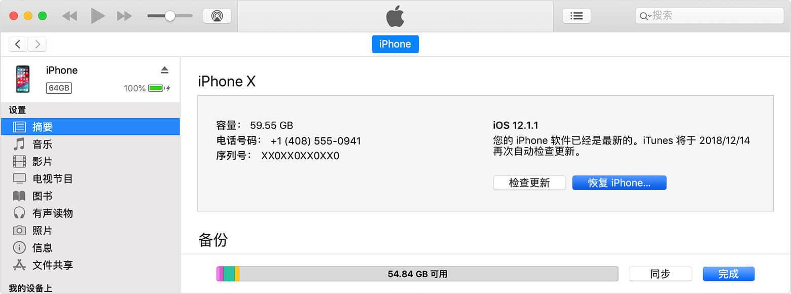 iTunes檢查更新