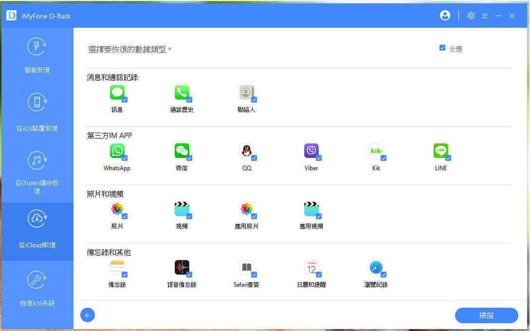選擇從iCloud備份檔中檢索的數據