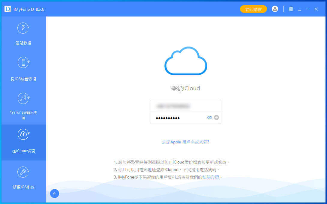 登入iCloud帳戶