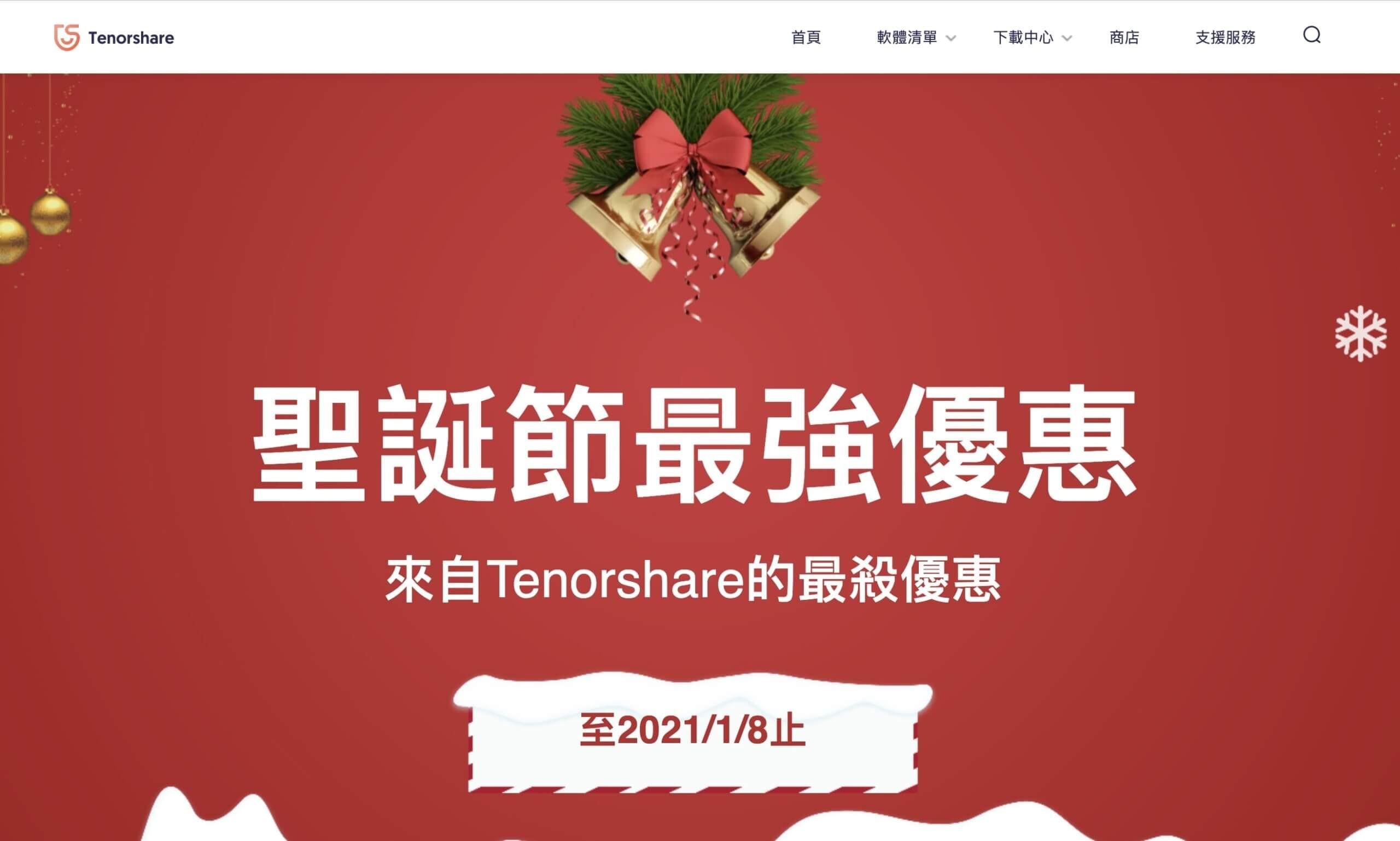 tenorshare 促銷