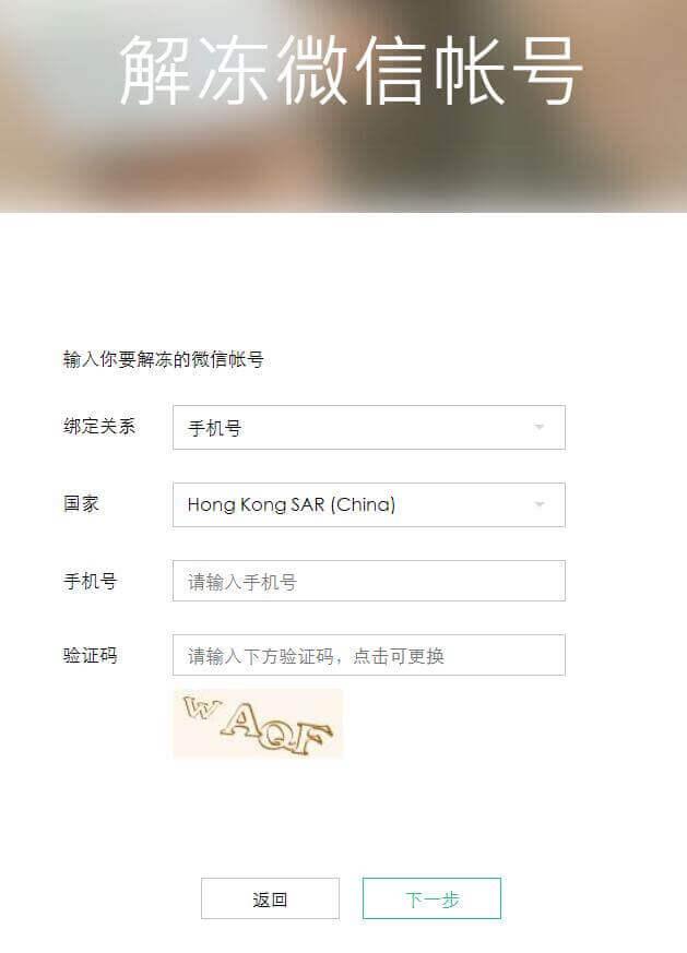 網路解封WeChat