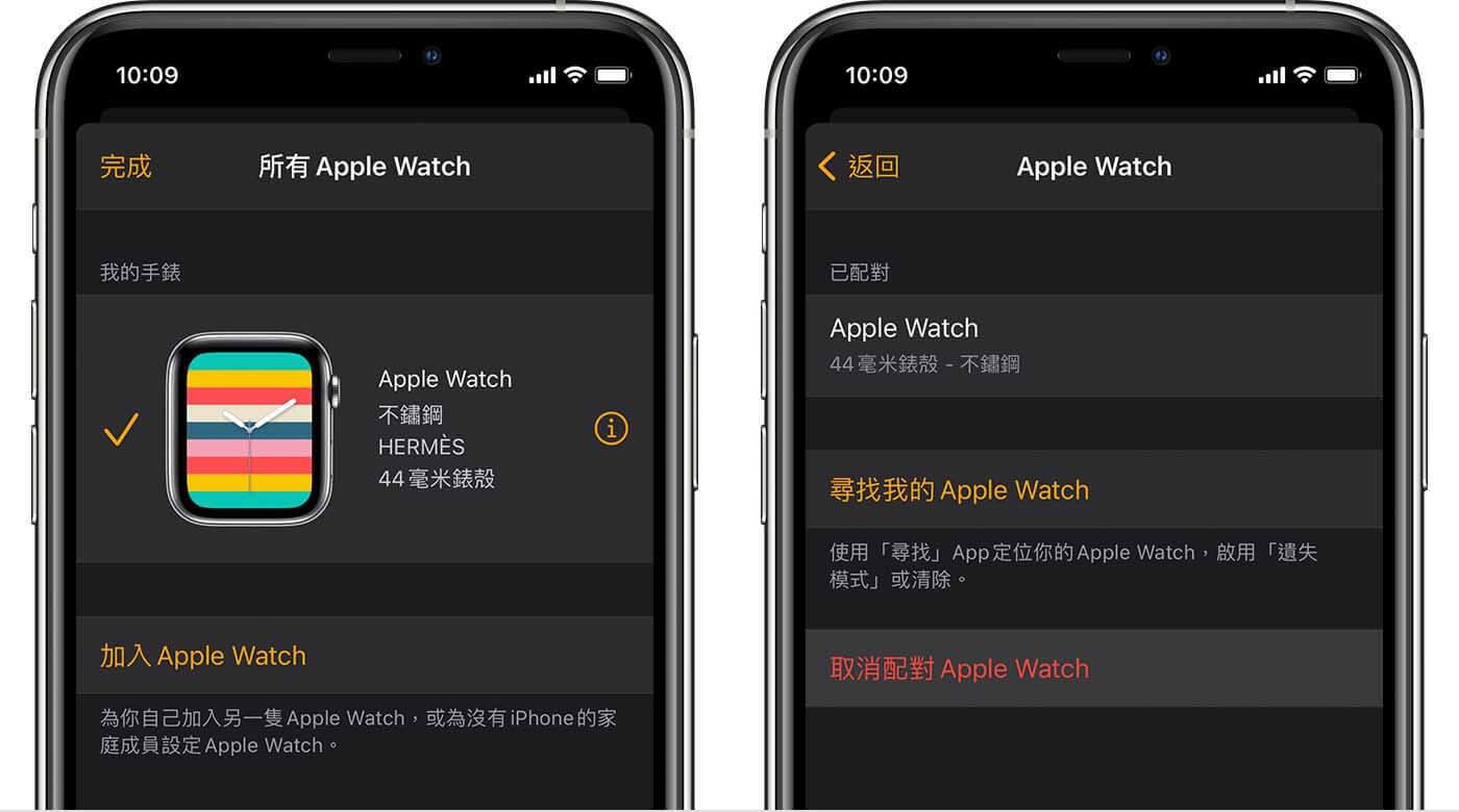 Apple Watch 取消配對