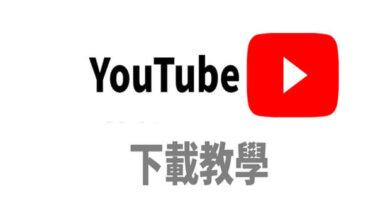 最佳YouTube 下載器
